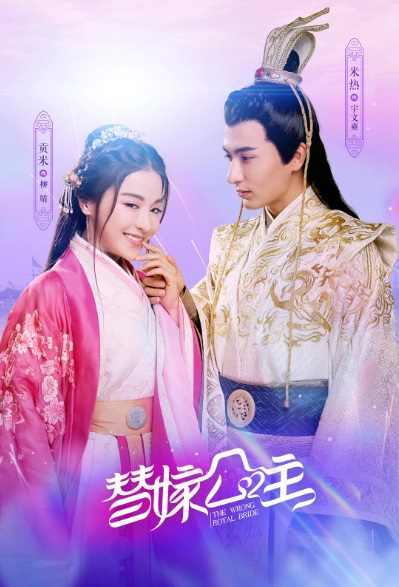 The Wrong Royal Bride Poster, 替嫁公主 2019 Chinese TV drama series