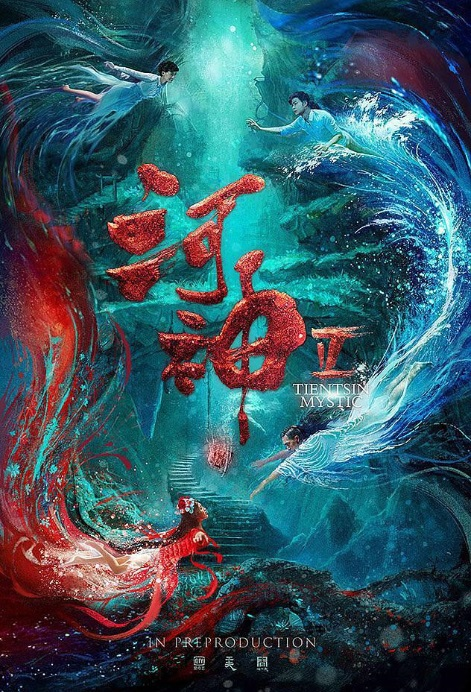 ​​Tientsin Mystic 2 Poster, 河神2 2019 Chinese TV drama series