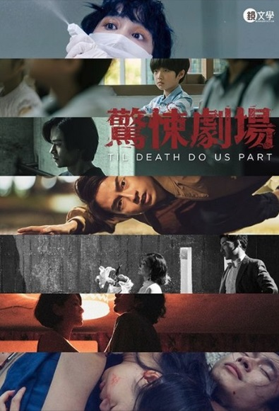 Til Death Do Us Part Poster, 鏡文學驚悚劇場 2019 Chinese TV drama series
