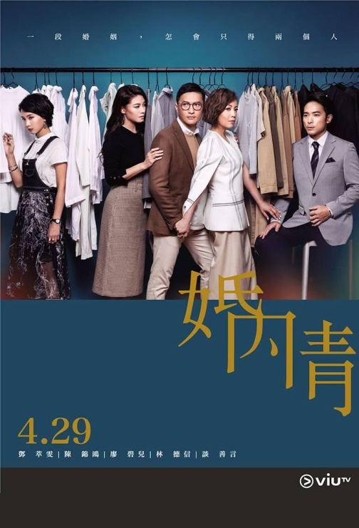 Till Death Do Us Part Poster, 婚內情 2019 Hong Kong TV drama series