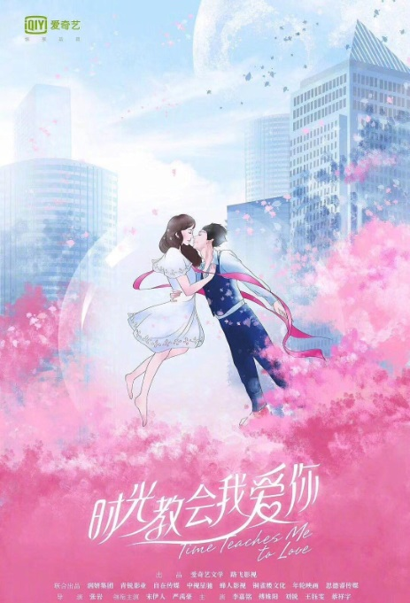 Time Teaches Me to Love Poster, 时光教会我爱你 2019 Chinese TV drama series