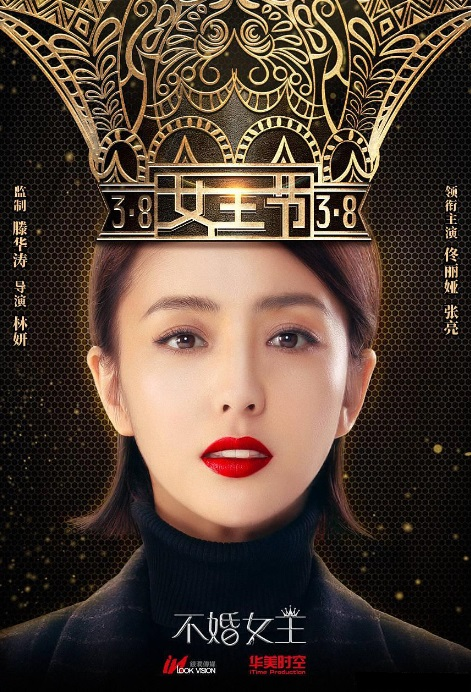 Too Good to Be Married Poster, 不婚女王 2019 Chinese TV drama series