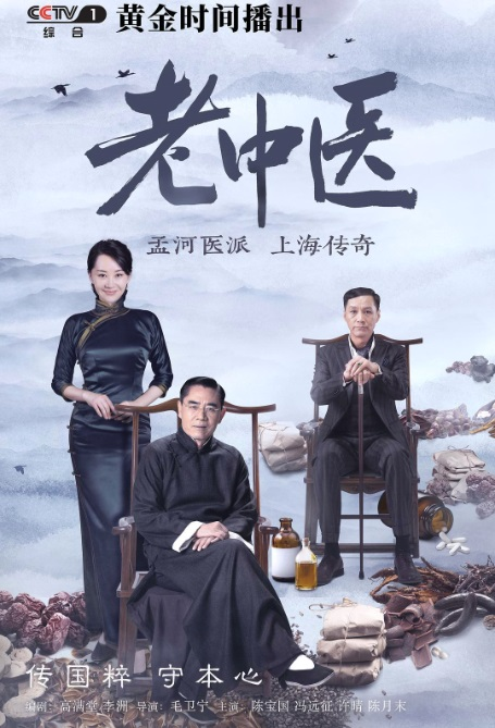 Traditional Chinese Medicine Poster, 老中医 2019 Chinese TV drama series