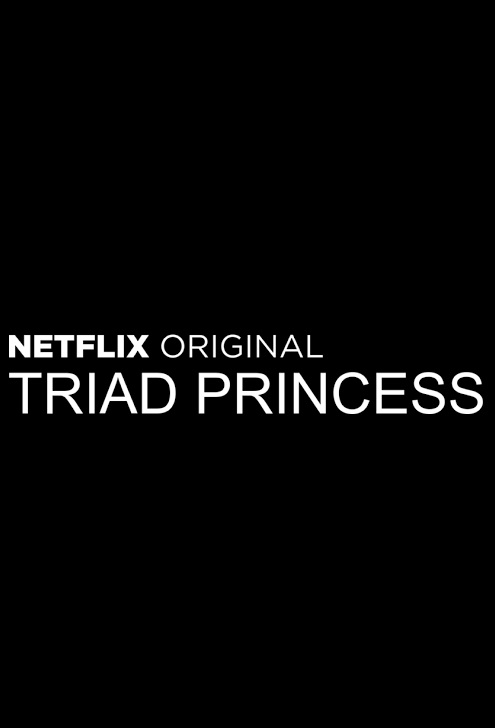 Triad Princess Poster, 極道千金 2019 Taiwan TV drama series