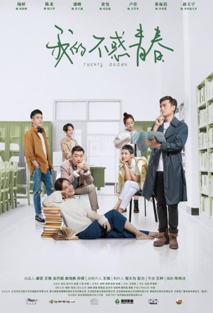 Twenty Again Poster, 我的不惑青春 2019 Chinese TV drama series
