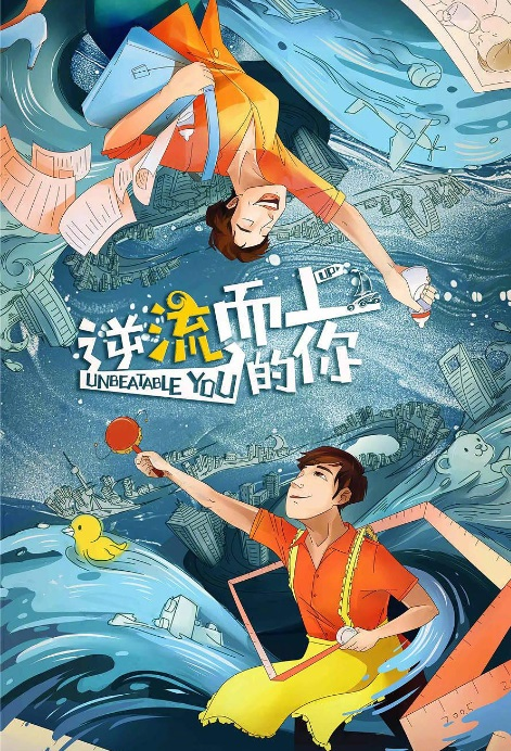 Unbeatable You Poster, 逆流而上的你  2019 Chinese TV drama series