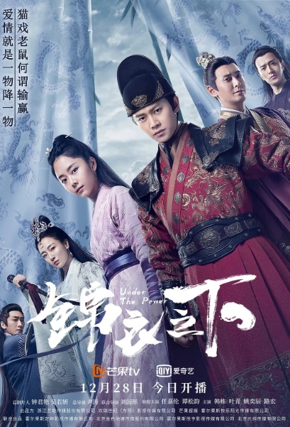 Under the Power Poster,  锦衣之下 2019 Chinese TV drama series