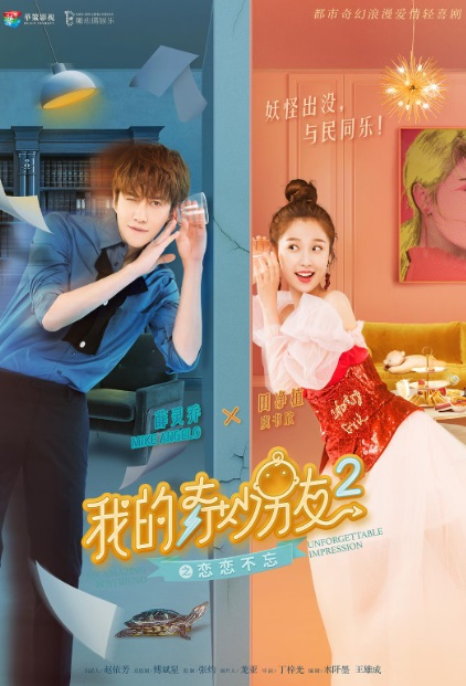 Unforgettable Impression Poster, 我的奇妙男友2之恋恋不忘 2019 Chinese TV drama series