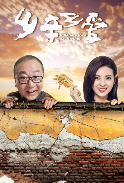 Villagers Love Each Other Poster, 乡亲乡爱 2019 Chinese TV drama series