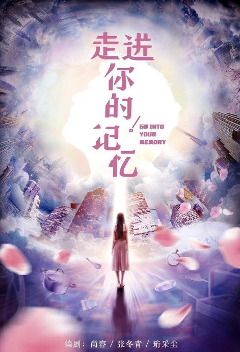 Walk into Your Memory Poster, 走进你的记忆 2019 Chinese TV drama series