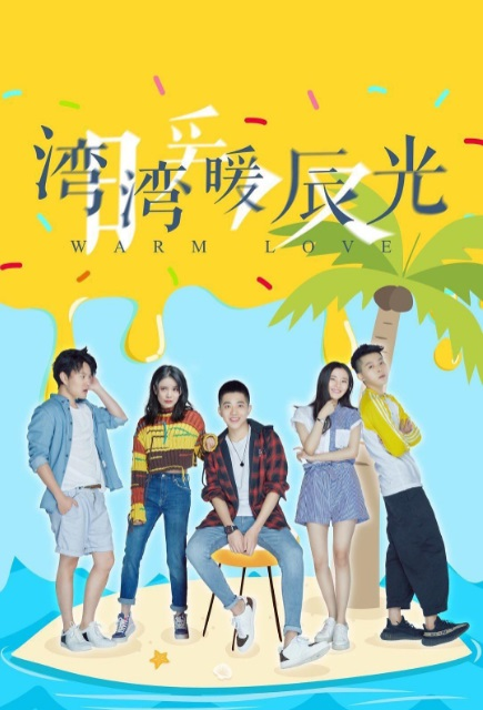 Warm Love Poster, 湾湾暖辰光 2019 Chinese TV drama series