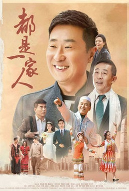 We Are Family Poster, 都是一家人 2019 Chinese TV drama series