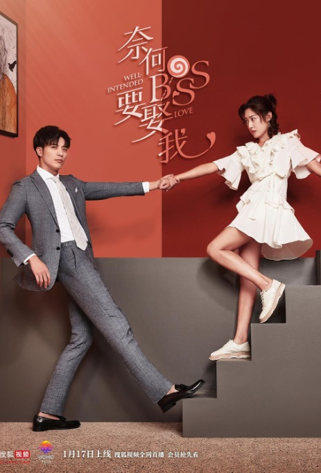 Well-Intended Love Poster, 吉他兄弟 2019 Chinese TV drama series