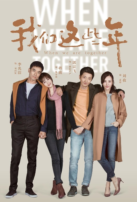When We Are Together Poster, 我们这些年 2019 Chinese TV drama series