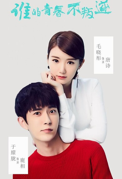 Who's Not Rebellious Youth Poster, 谁的青春不叛逆 2019 Chinese TV drama series