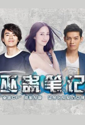 Witchcraft Notes Poster, 巫蛊笔记 2019 Chinese TV drama series