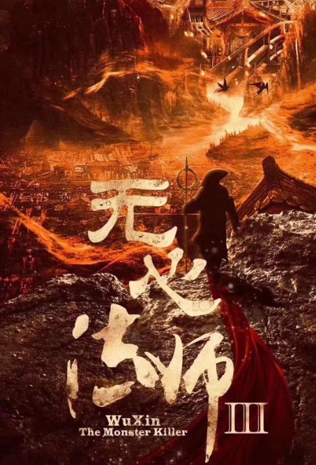 Wuxin: The Monster Killer 3 Poster, 无心法师Ⅲ 2019 Chinese TV drama series