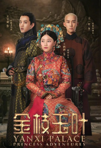 Yanxi Palace: Princess Adventures Poster, 金枝玉叶 2019 Chinese TV drama series