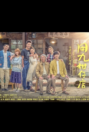 Yong-Jiu Grocery Store Poster, 用九柑仔店 2019 Chinese TV drama series