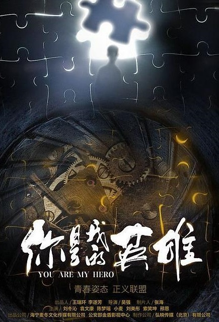 You Are My Hero Poster, 你是我的英雄 2019 Chinese TV drama series
