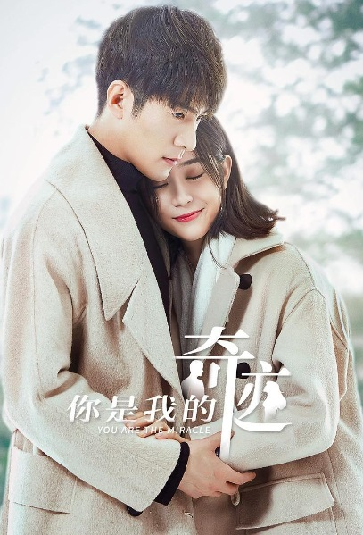 You Are the Miracle Poster, 你是我的奇迹 2019 Chinese TV drama series