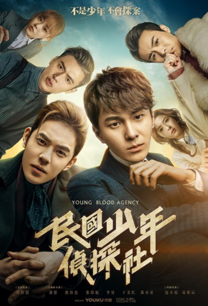 Young Blood Agency Poster, 民国少年侦探社 2019 Chinese TV drama series