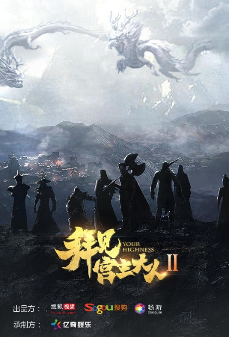 Your Highness 2 Poster, 拜见宫主大人2 2019 Chinese TV drama series