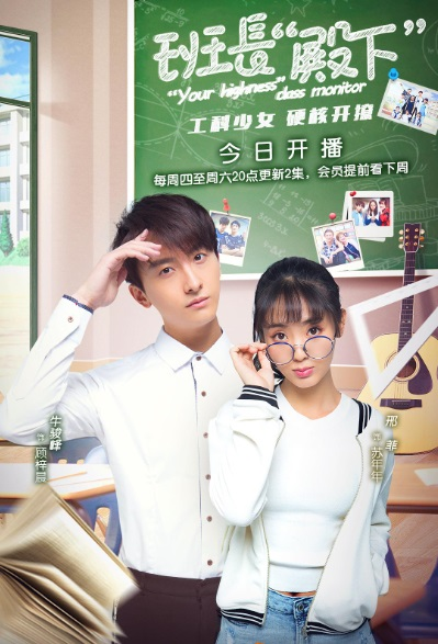 """Your Highness"" Class Monitor Poster, 班长""殿下"" 2019 Chinese TV drama series"