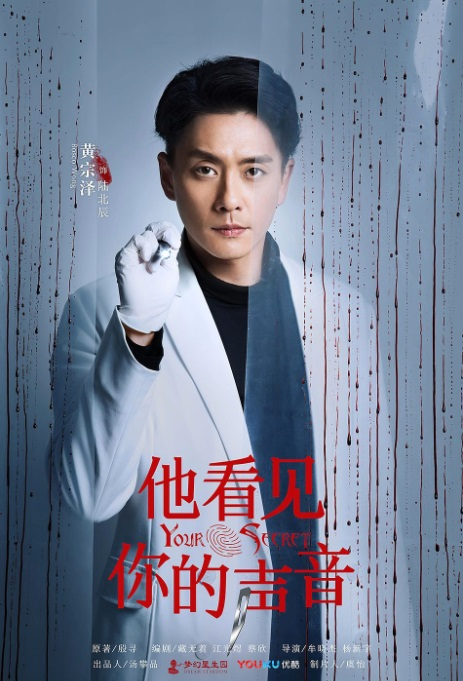 Your Secret Poster, 他看见你的声音 2019 Chinese TV drama series