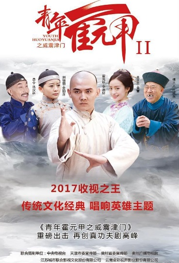 Youth Huo Yuanjia 2 Poster, 青年霍元甲之威震津门 2019 Chinese TV drama series