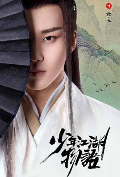 Youth Jianghu Poster, 少年江湖物语 2019 Chinese TV drama series