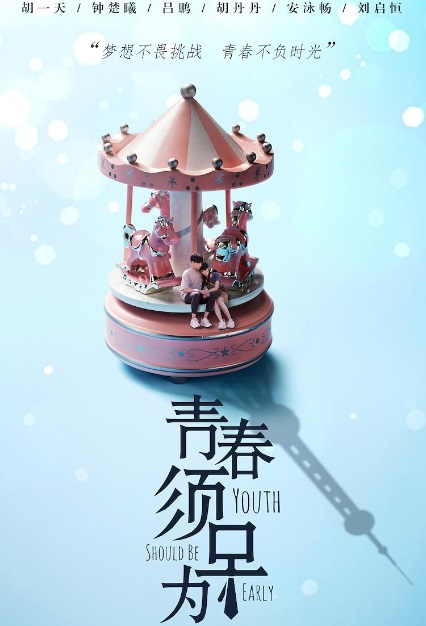 Youth Should Be Early Poster, 青春须早为 2019 Chinese TV drama series