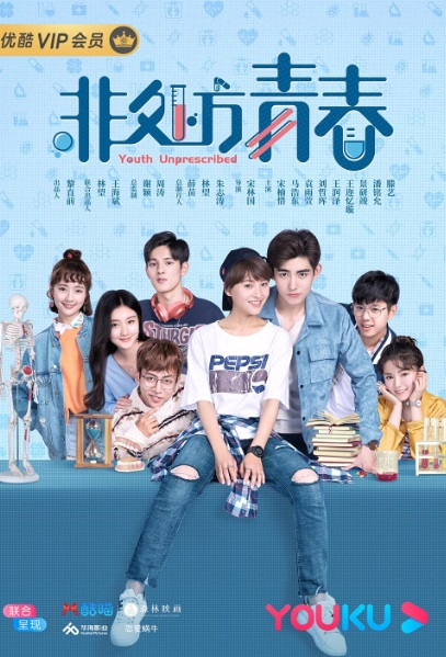 Youth Unprescribed Poster, 非处方青春 2019 Chinese TV drama series