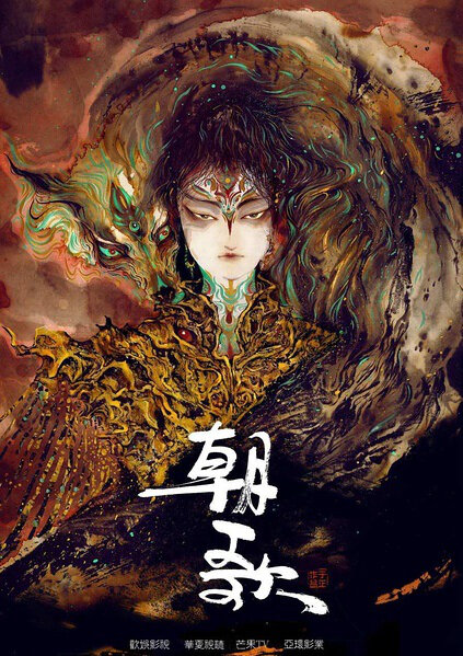 Zhao Ge Poster, 朝歌 2019 Chinese TV drama series