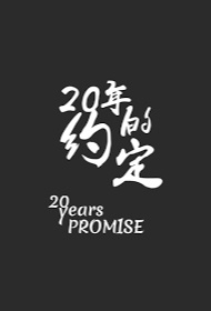 20 Years Promise Poster, 20年的約定 2020 Taiwan TV drama series