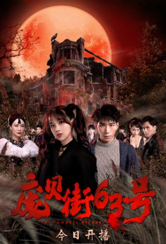 63 Pompeii Street Poster, 庞贝街63号 2020 Chinese TV drama series