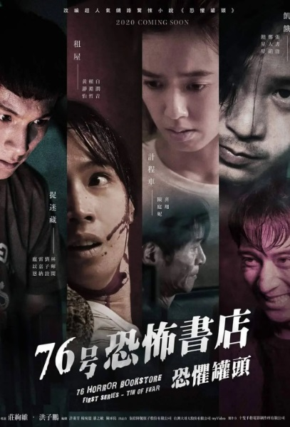 76 Horror Bookstore Poster, 76号恐怖書店 2020 Chinese TV drama series