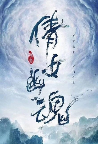 A Chinese Ghost Story Poster, 倩女幽魂 2020 Chinese TV drama series