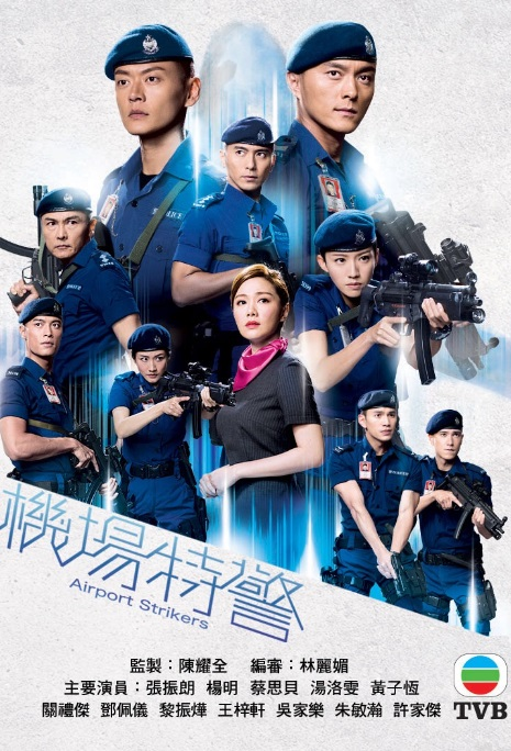 Airport Strikers Poster, 機場特警 2020 Chinese TV drama series