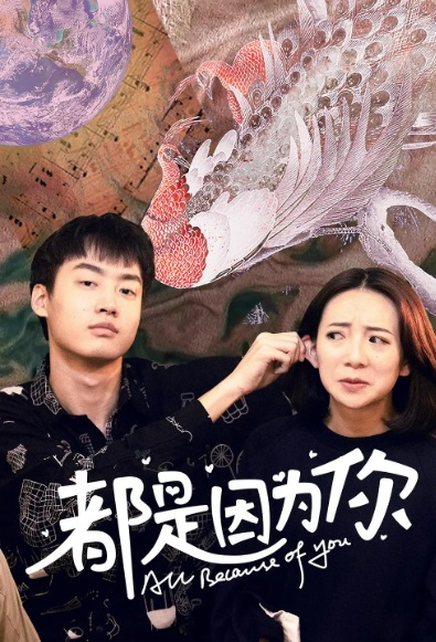 All Because of You Poster, 都是因为你 2020 Chinese TV drama series