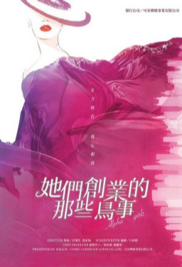 Alpha Girls Poster, 她們創業的那些鳥事 2020 Taiwan TV drama series