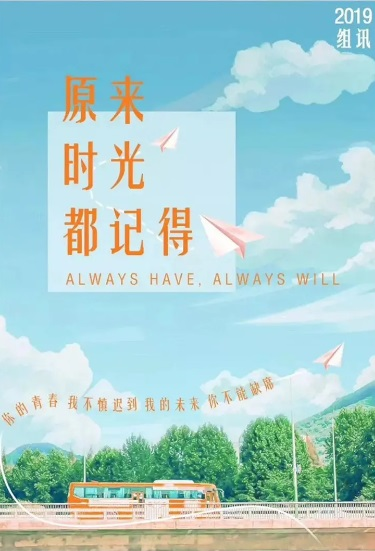 Always Have, Always Will Poster, 原来时光都记得 2020 Chinese TV drama series