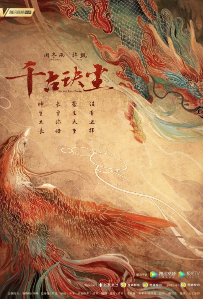 Ancient Love Poetry Poster, 千古玦尘 2020 Chinese TV drama series