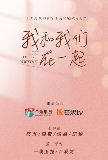 Be Together Poster, 我和我们在一起 2020 Chinese TV drama series