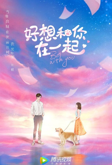 Be with You Poster, 好想和你在一起 2020 Chinese TV drama series