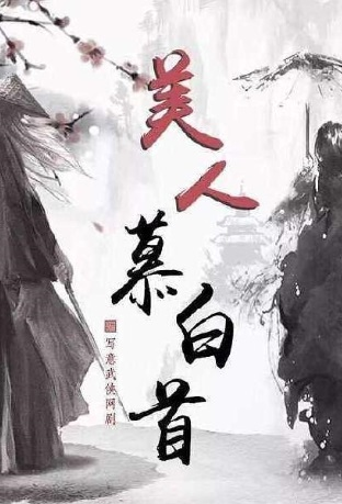 Beauty Twilight White Chief Poster, 美人暮白首 2020 Chinese TV drama series
