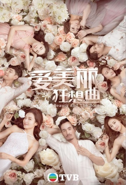 Beauty and the Boss Poster, 愛美麗狂想曲 2020 Hong Kong TV drama series, HK drama