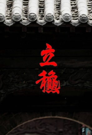 Beginning of Autumn Poster, 立秋 2020 Chinese TV drama series