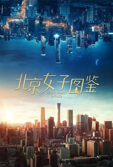 Beijing Women Catalog Poster, 北京女子图鉴 2020 Chinese TV drama series
