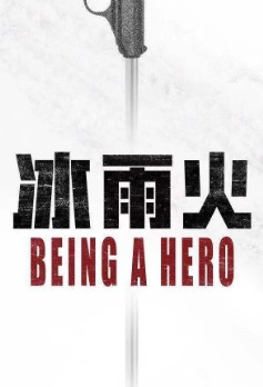 Being a Hero Poster, 冰雨火 2020 Chinese TV drama series